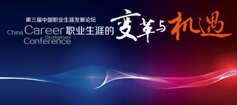 第三届《中国职业生涯发展大会》——职业生涯的变革与机遇,报名正式启动!
