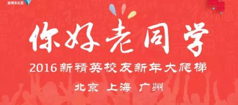 新精英 「北上广」三地生涯俱乐部——2016新年Party等你来!
