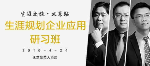 生涯规划企业应用研习班——生涯之旅·北京站
