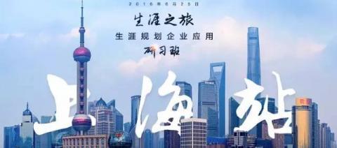生涯规划企业应用研习班——生涯之旅·上海站