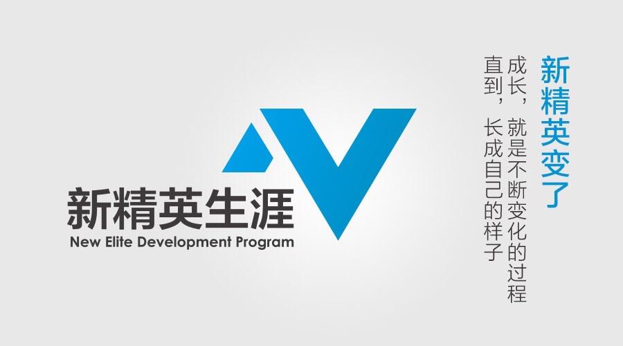 新精英生涯新logo