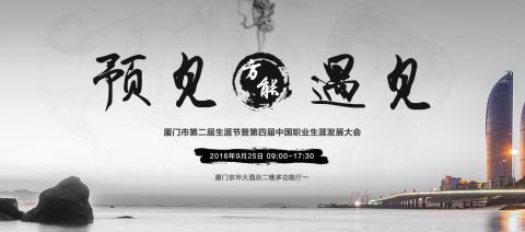 厦门市第二届生涯节暨第四届中国职业生涯发展大会