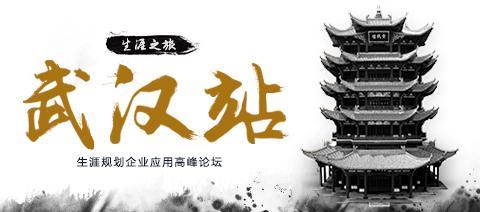 生涯规划企业应用高峰论坛(武汉站)——10月14日生涯之旅