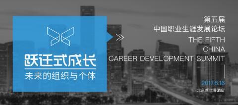 跃迁式成长——未来的组织与个体 (第5届中国职业生涯发展论坛)